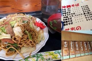 gajiamru-yakisoba.jpg